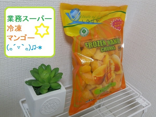 冷凍マンゴー10.JPG