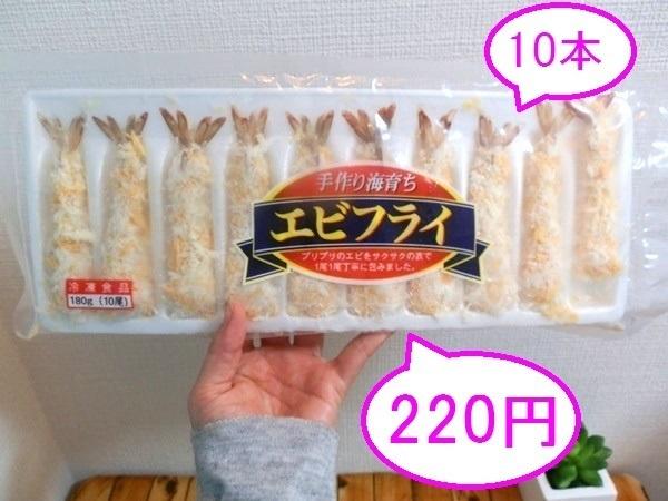 業務スーパーのエビフライ220円0.JPG