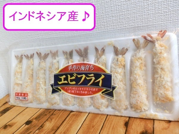 業務スーパーのエビフライ220円1.JPG