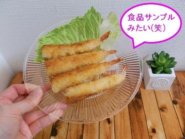 業務スーパーのエビフライ220円12.JPG