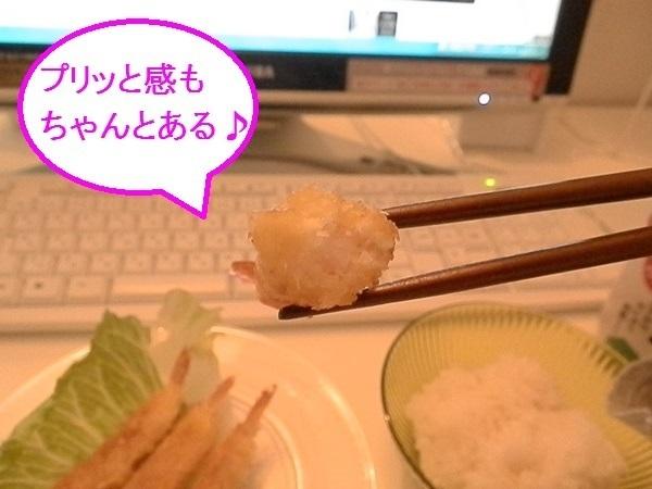 業務スーパーのエビフライ220円16.JPG