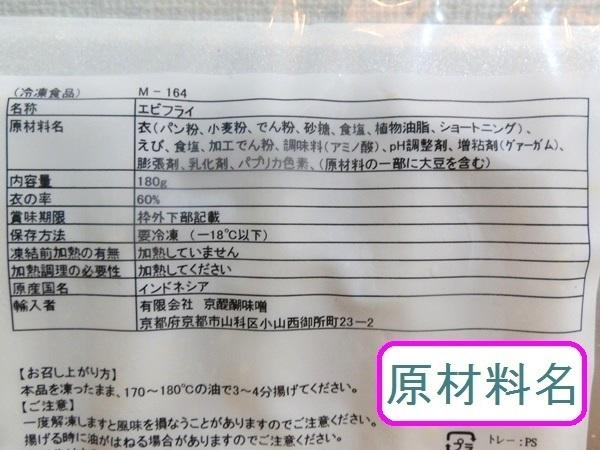 業務スーパーのエビフライ220円20.JPG
