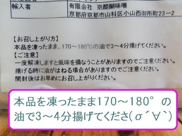 業務スーパーのエビフライ220円21.JPG