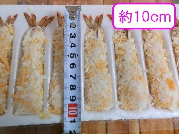 業務スーパーのエビフライ220円4.JPG