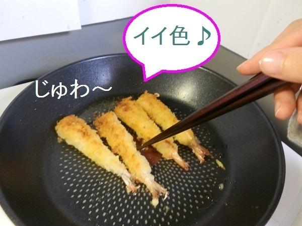 業務スーパーのエビフライ220円9.JPG