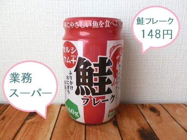 業務スーパーの鮭フレーク148円0.JPG
