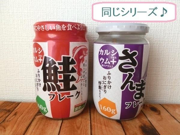 業務スーパーの鮭フレーク148円1.JPG