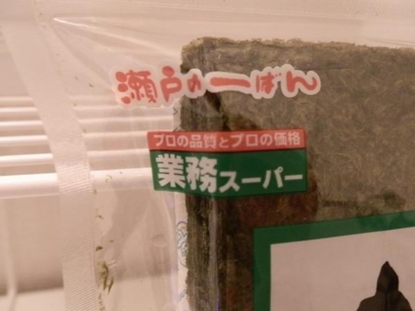 gyoumusupe-ajinori (4).JPG